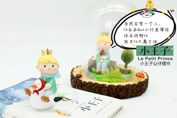 创意工艺品可爱小王子摆件 办公桌装饰点缀