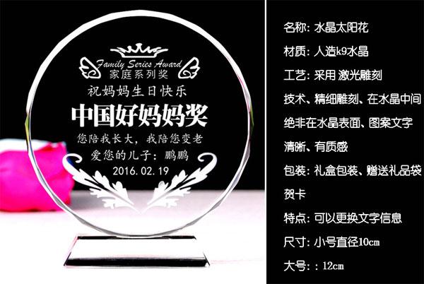 中国好妈妈奖 母亲节实用创意礼物母爱如水