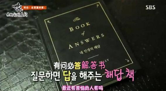年度背锅担当《答案之书》 创意神奇准的一本书