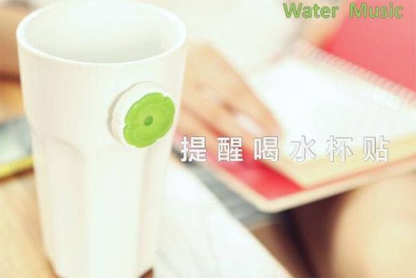 water music感应式提醒喝水杯贴 送给职场打拼的你