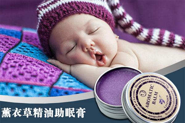Aromatic 泰国薰衣草安神睡眠膏 神奇舒缓失眠压力驱蚊