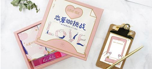 恋爱100挑战情侣创意礼物 只有真正的情侣才能完成的挑战