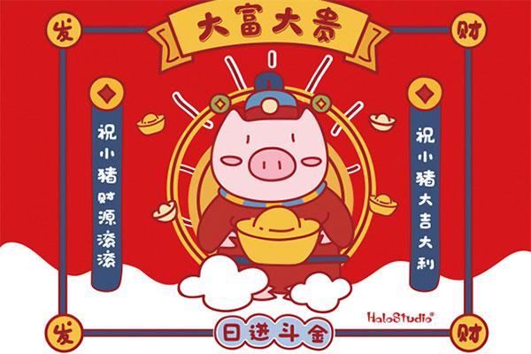 HaloStudio 原创猪猪新年开运鼠标垫